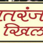 Shataranj Ke Khiladi - Book Cover Page