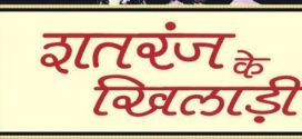 Shatranj Ke Khiladi by Munshi Premchand   Hindi Story Book Reviews