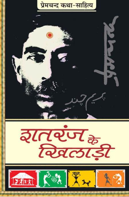 Hindi Story Book Of Premchand