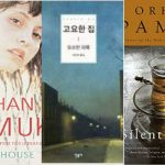 Silent House by Orhan Pamuk | Book Covers