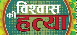 Vishvaas Ki Hatya by Surendra Mohan Pathak | Book Review